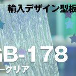 SGB-178:シルビ―クリア 【商品紹介】