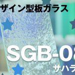 SGB-080:サハラクリア【商品紹介】