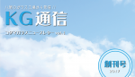 KG通信vol.1(創刊号)WEB公開しました!