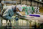 「ガラスをカットする男達」~株式会社コダマガラスのガラス職人