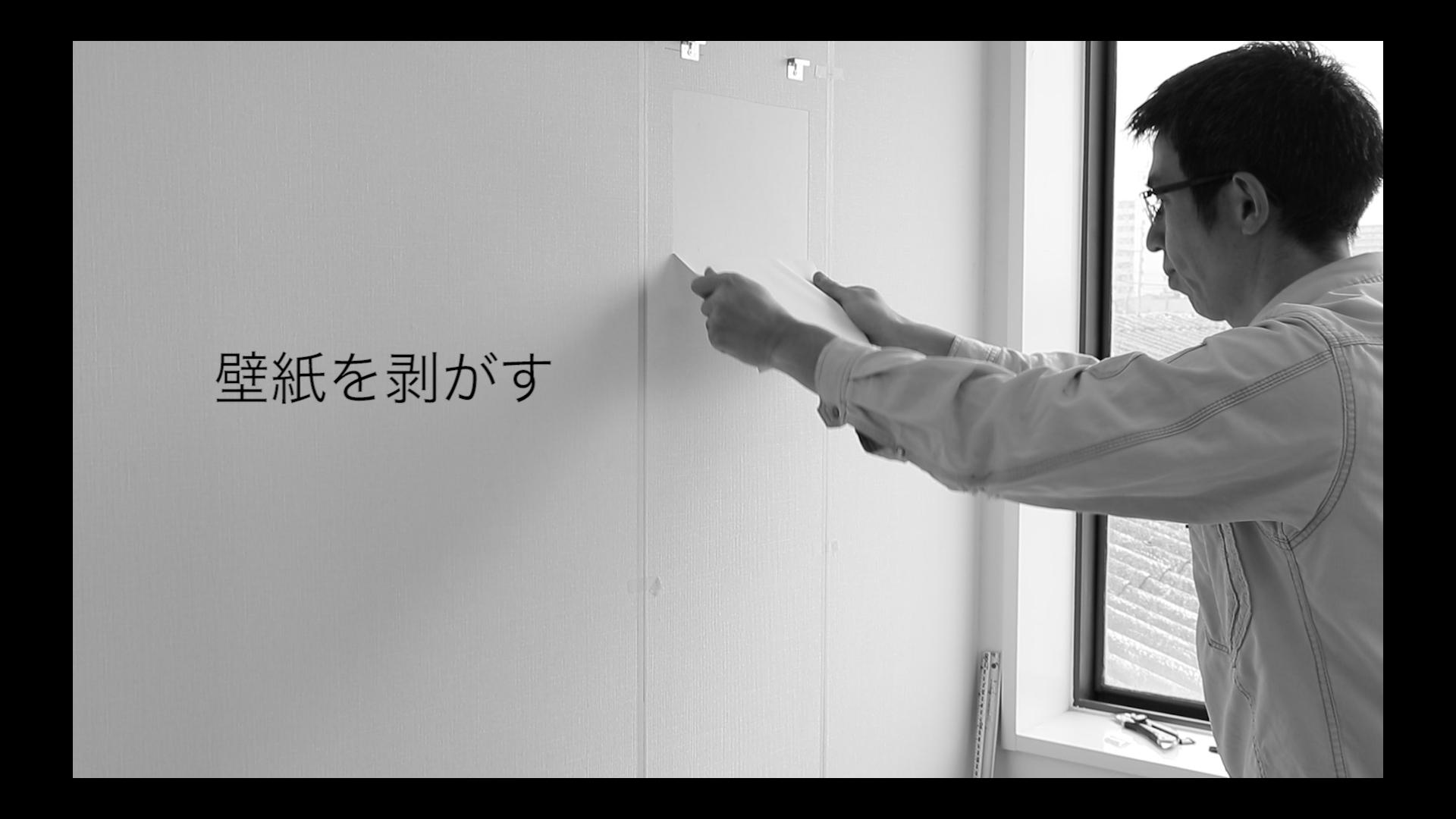3.壁面の仕上げがクロス(壁紙)の場合はクロスをめくる