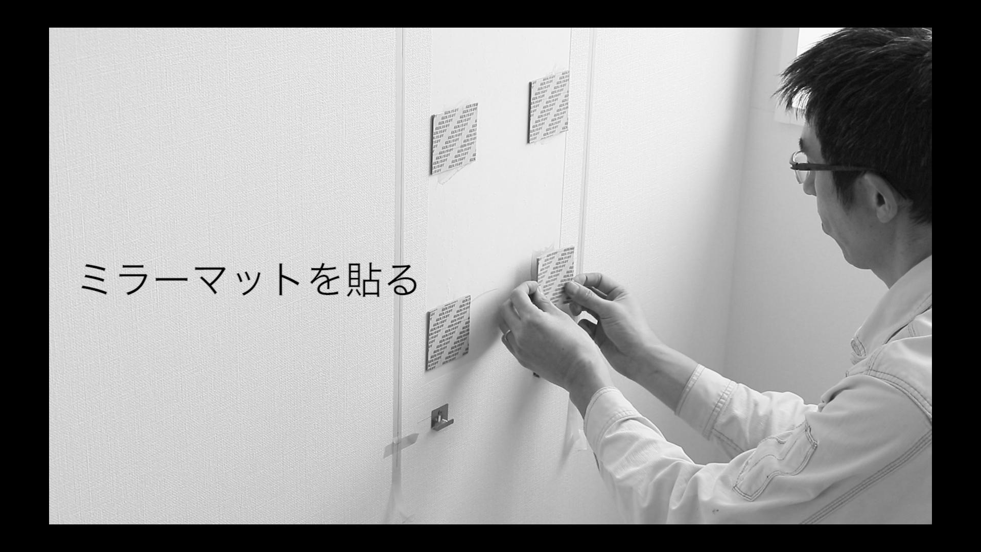 4.ミラーマットを壁面に貼る