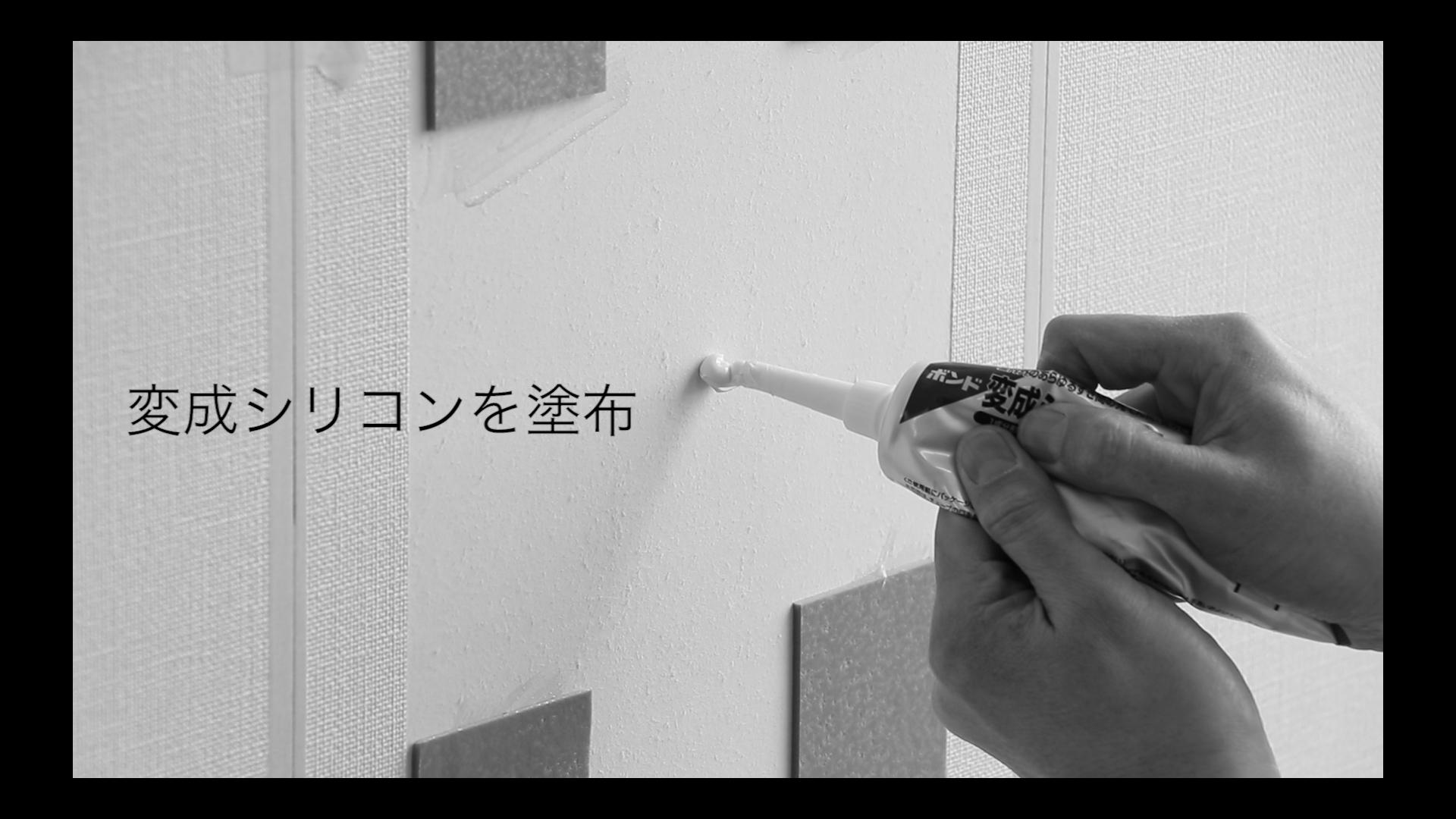 6.ミラーマットの剝離紙をめくり変成シリコンを塗布する