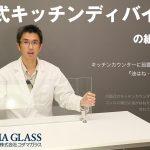 【DIYシリーズ!】「可動式キッチンディバイダー:ID25」の組み立て方