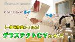 洗面の鏡に使用する防曇フィルム【グラステクトCV】の効果について