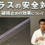 ガラスの安全対策:破損止めの効果について
