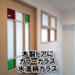 水滴柄ガラスとカラーガラスでナチュラル系のデザインドア(東京都目黒区H様)
