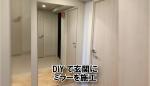 玄関に全身が映る鏡をDIYで設置されたお客様(神奈川県横浜市O様)