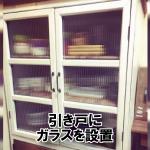 しま模様のモールガラスをDIYで食器棚になさったお客様(大分県大分市K様)