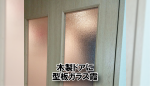 木製のドアに型板ガラス霞をはめこみプライバシー性も保護(兵庫県神戸市Y様)