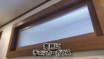アンティーク風の木枠にチェッカーガラスを入れた光窓(秋田県仙北郡S社I様)