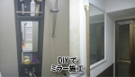 玄関や浴室の鏡を通販で購入し、ご自分で設置されたお客様(大阪府堺市H様)