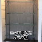 ニッチ部分にブラケットタイプのガラス棚をご設置なさったお客様(長野県諏訪市H社S様)