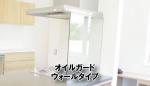 キッチンのフラットなコンロにオイルガードを取り付けたお客様(長野県松本市M社N様)