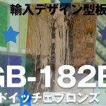 SGB-182B:アルトドイッチェブロンズ 【商品紹介】