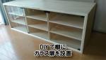 DIYでナチュラル家具につけるふちなしのガラス扉をとりつけたお客様(岡山県浅口市N様)