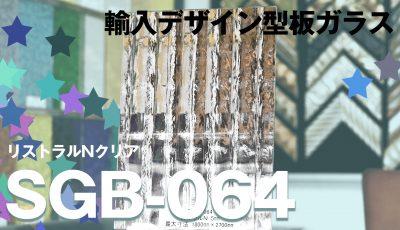 SGB-064:リストラルNクリア