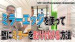 【DIYシリーズ!】ミラーエッジを使って壁に鏡(ミラー)の取付方法