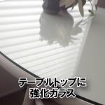 白くて丸いテーブルにガラスマットを設置されたお客様(東京都調布市S様)