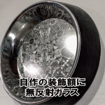 無反射ガラスを自作の装飾額に入れて曼荼羅オブジェを製作(神奈川県横浜市S様)