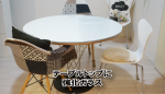 丸くて白い可愛らしいテーブルにガラスマットを置かれたお客様(大阪府枚方K様)