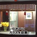 ハカマ付きの大きなガラス引き戸を受付にお作りになられたY神社様(東京都中野区)