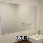 洗面カウンターに幅広面磨きをした大きな鏡を設置(静岡県浜松市K様)