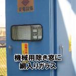 網入りガラスのクロスワイヤーで機械用のぞき窓を入れられたお客様(愛知県豊橋市S社S様)