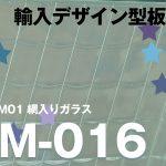 WIM-016:ワイヤードM01 【商品紹介】