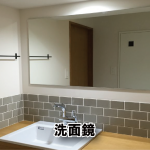 洗面所に1m以上ある大きな横長の鏡を設置されたお客様(大阪市城東区A様)