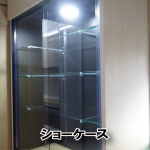 ダイニングボードにガラスを使ったショーケースを施工されたお客様(埼玉県川口市O社F様)