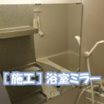 [施工]大阪府豊中市のN様の浴室ミラーの取付