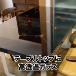 輪島塗座卓をキッチンテーブルにリメイクして高透過ガラスのガラスマットを置かれたお客様(富山県新湊市M様)
