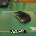 ガラスマウスパットご当選のお客様(千葉県佐倉市M様)