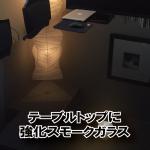 テーブルにブラウンの強化スモークガラスを置かれたお客様(東京都渋谷区K様)