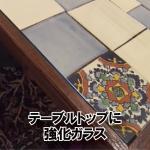 タイルを並べ装飾したテーブルの上に強化ガラスのテーブルトップを置かれたお客様(神奈川県高座郡Y様)