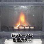 薪ストーブにお使いの耐熱ガラス(ファイアライト)をご注文いただいたお客様(山形県鶴岡市S様)