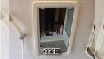 ハンガー金具止めの浴室鏡をご自分で新しい鏡に交換されたお客様(埼玉県幸手市K様)