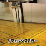 持ち運びが楽な軽量のリフェクスミラーを体育館に設置し、阿波踊りの練習にご使用になっているお客様(徳島県小松島市M様)