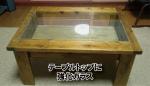 DIYで製作されたナチェラルテイストの木製テーブルの上に強化ガラスのガラスマットを置かれたお客様(滋賀県長浜市T様)