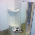 浴室の鏡をご自身で交換された様子のお写真をお送りいただいたお客様(東京都杉並区B社・T様)