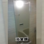 古くなった浴室の鏡を取り換えたお客様(東京都杉並区B社・T様)