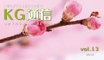 KG通信vol.13 WEB公開しました!!