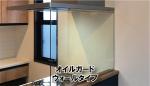 キッチン用に強化フロートガラス製オイルガードをご購入されたお客様(長野県長野市I様)