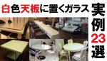 白色のテーブル天板の上に置くガラスマット・テーブルトップガラスの実例23選