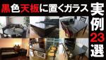 黒色のテーブル天板の上に置く強化ガラスの実例23選