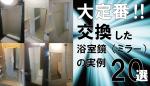 【大定番】浴室の鏡を交換した実例20選