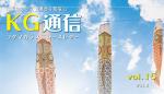 KG通信vol.15 WEB公開しました!!