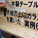 木製のテーブルの天板の上にガラスを置いた実例64選