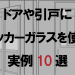 ドアや引き戸にチェッカーガラスを使った実例10選